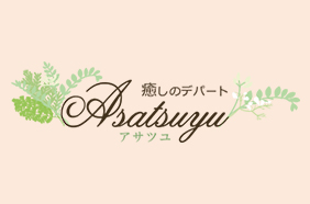 癒やしのデパート アサツユ